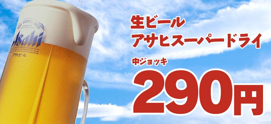 最強のドリンク!生ビール中ジョッキが290円!