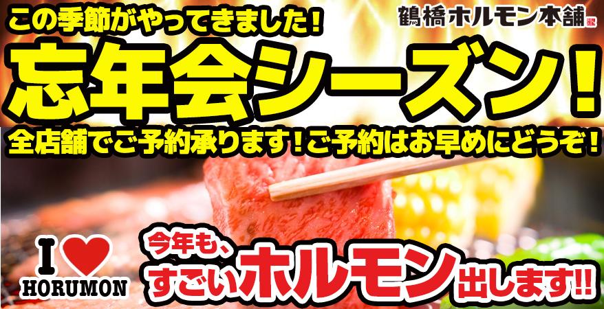 忘年会に宴会を焼肉で!鶴橋ホルモン本舗の新年会なら飲み放題を1500円でつけれます!