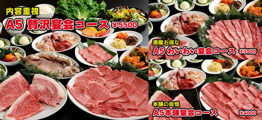 鶴橋ホルモン本舗だからできるお得な宴会コースのイメージ