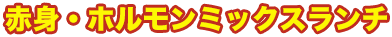 赤身・ホルモンミックスランチ