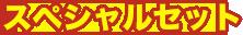 鶴橋ホルモン本舗スペシャルセット