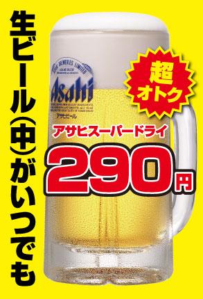 アサヒスーパードライの生ビール中がいつでも290円!