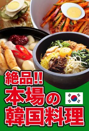 絶品!本場の韓国料理メニュー