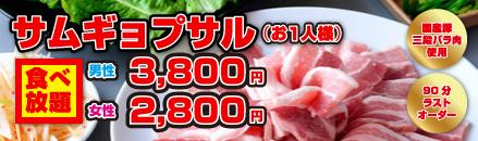 いつでもサムギョプサル食べ放題が1600円!女性や子供にも大人気!