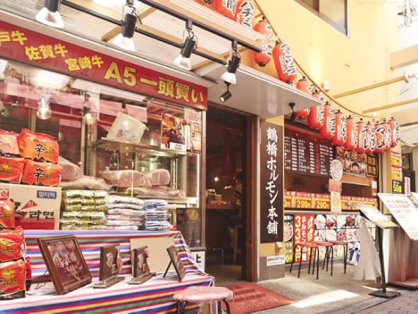 鶴橋ホルモン本舗 本店