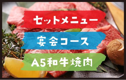 セットメニュー、宴会コース、A5和牛焼肉