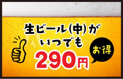 生ビール(中)がいつでも290円でお得