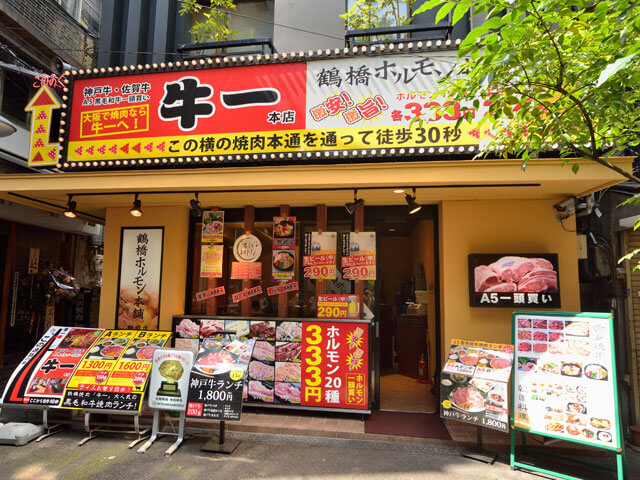 鶴橋ホルモン本舗 駅前店の詳細へ